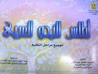 رضا سيد - اطلس النحو العربي.pdf