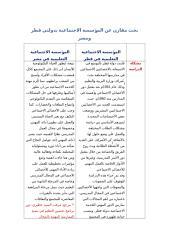 بحث مقارن بين المؤسسات الاجتماعية التعليمية في دولة قطر ومصر (1).docx