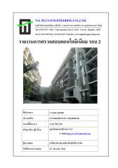 I Condo.pdf
