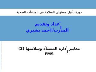 معايير إدارة المنشأة وسلامتها 2.ppt