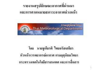 รายงานสรุปลักษณะอากาศที่ผ่านมาและการคาดหมายสภาวะอากาศล่วงหน้า - ชูเกียรติ.pdf
