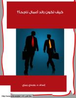 كيف تكون رائد أعمال ناجحاً؟.pdf