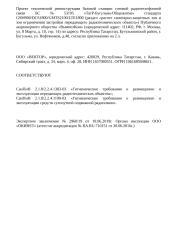 Проект СЭЗ к ЭЗ 2960 -  БС 53195 «ТатР-Бугульма-Общежитие».doc