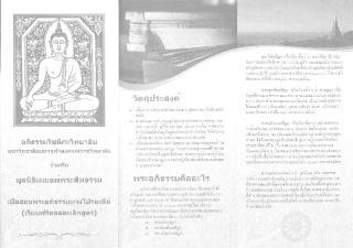 แผ่นพับ อภิธรรมไปรษณีย์.pdf